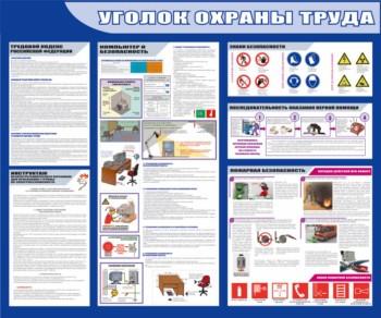 Инструкция По Охране Труда Виды Инструктажа - фото 3